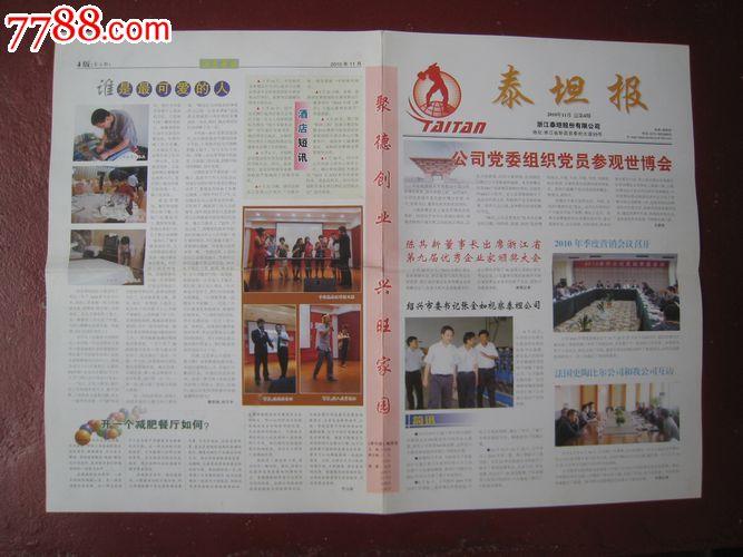 报05.11-05.17_泰坦报(2010年11月)