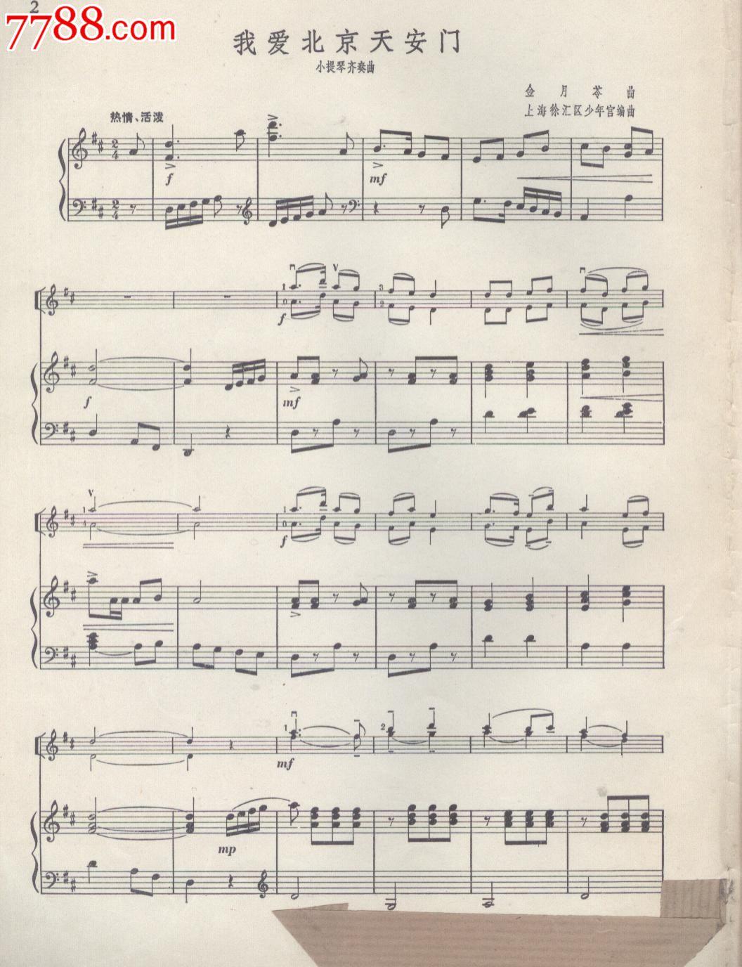 我爱北京天安门 小提琴齐奏曲. 五线谱