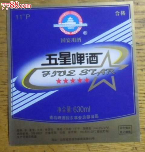 蓝宝石啤酒(青岛蓝宝石酒业股份有限公司)