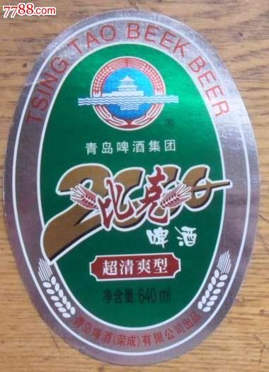 比克啤酒(青岛啤酒荣成有限公司,超清爽型)_第1张_7788收藏__中国收藏