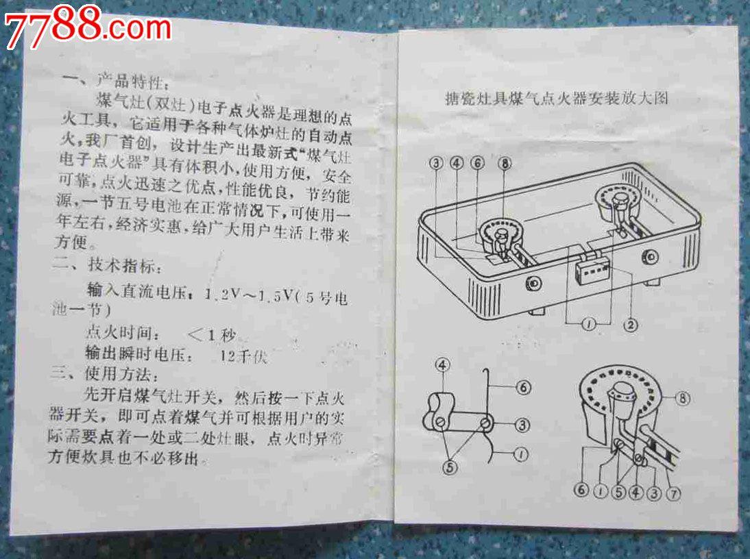 煤气灶电子点火器使用说明书