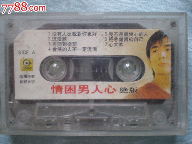 老歌曲-录音带:情困男人心