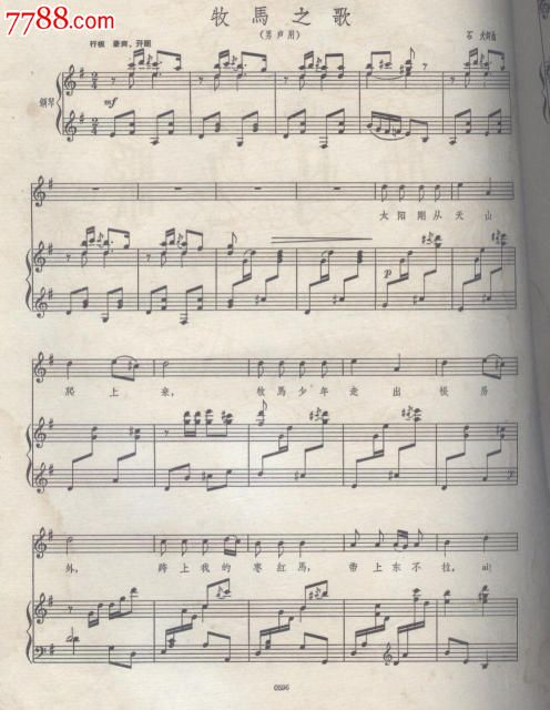 曲 牧马之歌 男生用 五线谱
