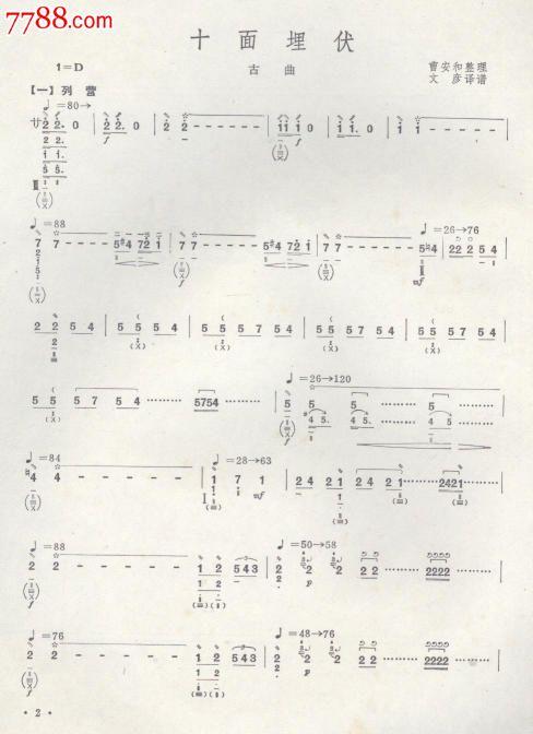 琵琶独奏曲:十面埋伏(古曲)-se24965548-歌曲/歌谱