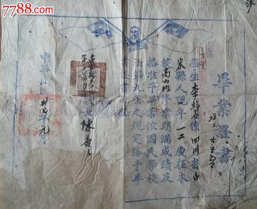 民国37年四川古宋县第一中心国民学校毕业证书