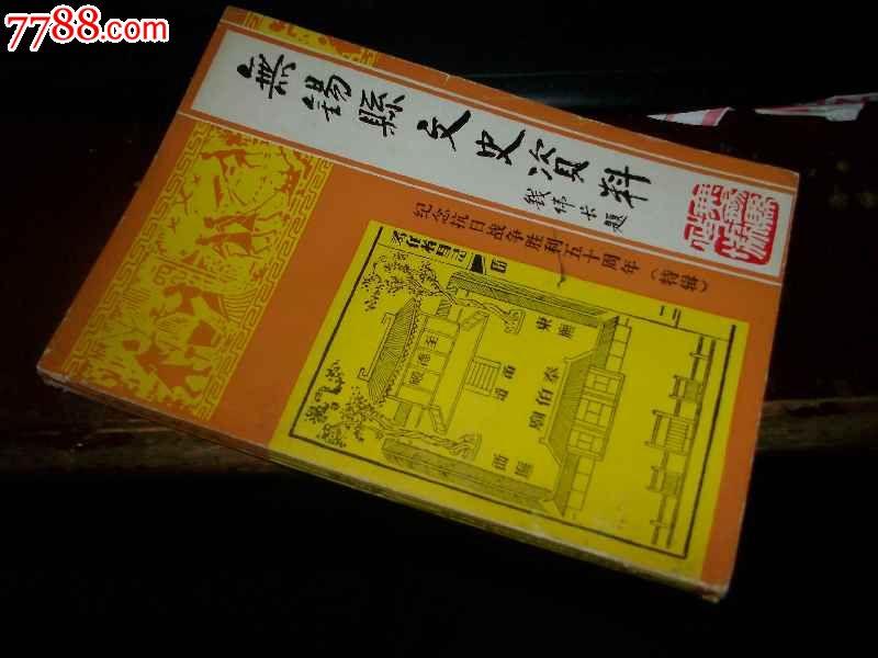 无锡县文史资料第十二辑(纪念抗日战争胜利五十周年特辑)