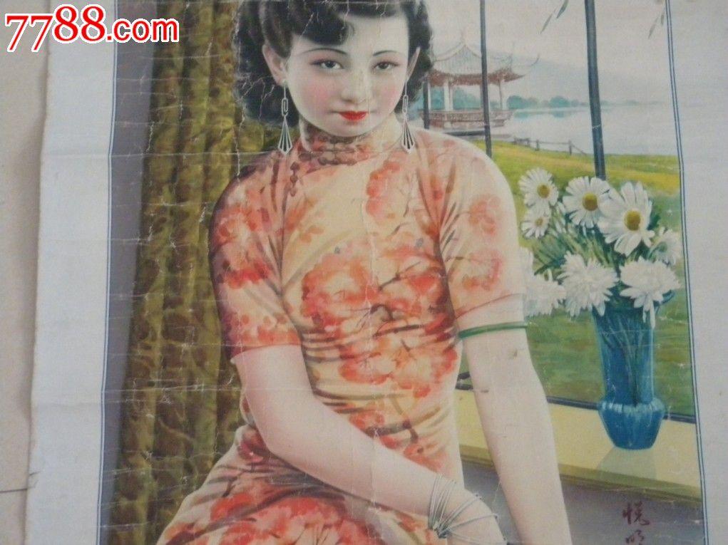 民国美女烟广告画_第3张_7788收藏__中国收藏热线