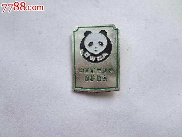 中国野生动物保护协会徽章