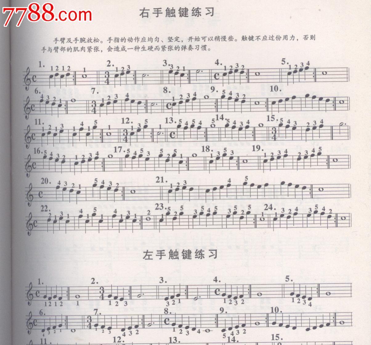 拜厄钢琴基本教程(教学版)图片
