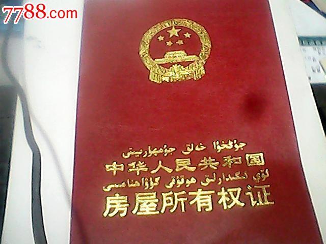 新疆双文字房屋产权证