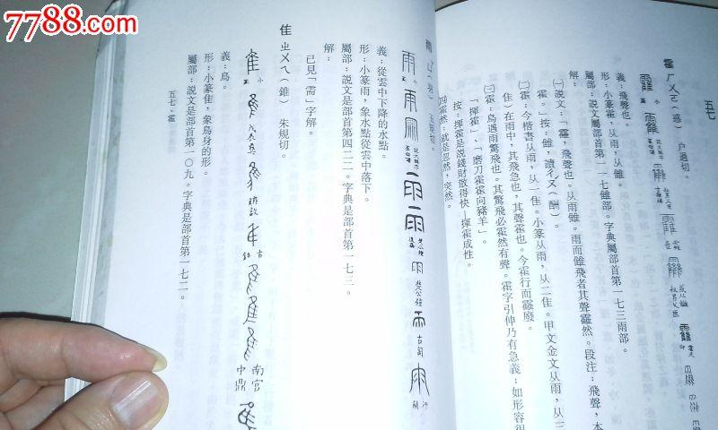 【中国文字结构选解】邓和著,第二版第二集.