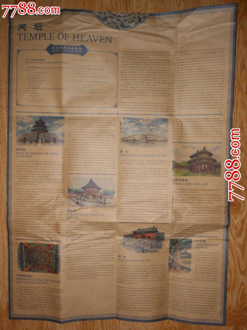 北京天坛手绘图【】