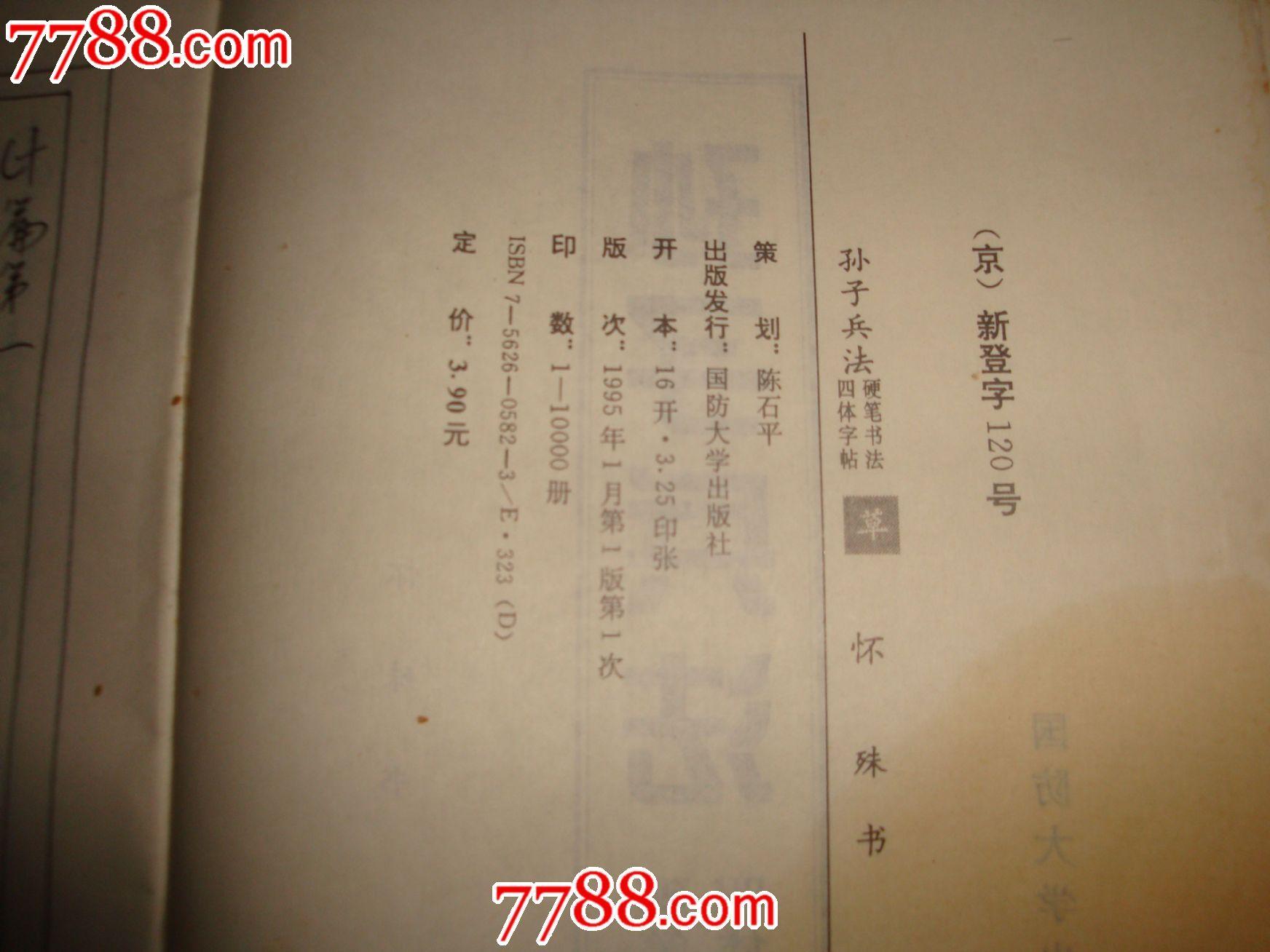 孙子兵法硬笔书法四体字帖(草书)