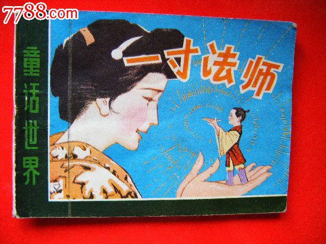 一寸法师《刘海志】绘画:原昧板子书!图片