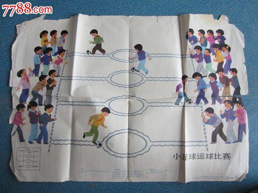 小足球运球比赛(约76cm*52cm)