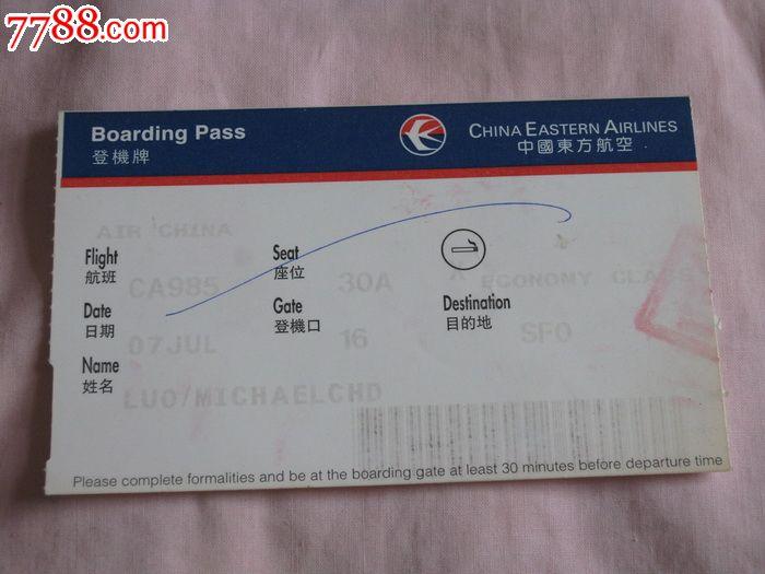 中国东方航空公司登机牌(背白)_飞机/航空票_皖东收藏