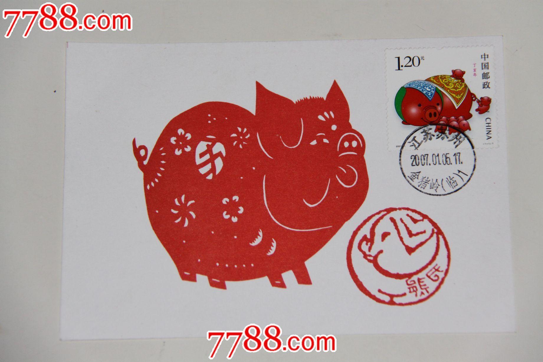 猪极限明信片
