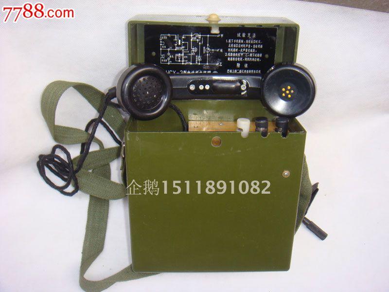老式电话机;携带式磁石电话机