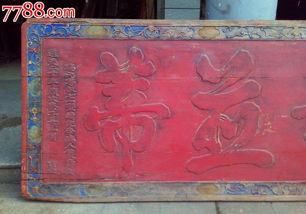 荣华并茂.官匾.匾额牌匾木雕木艺古玩古董文物收藏