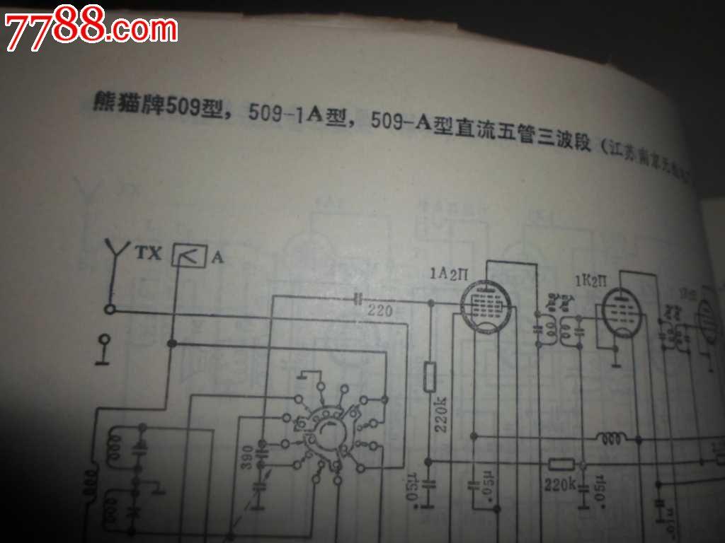电子管收音机,电子管录音机电路图大全