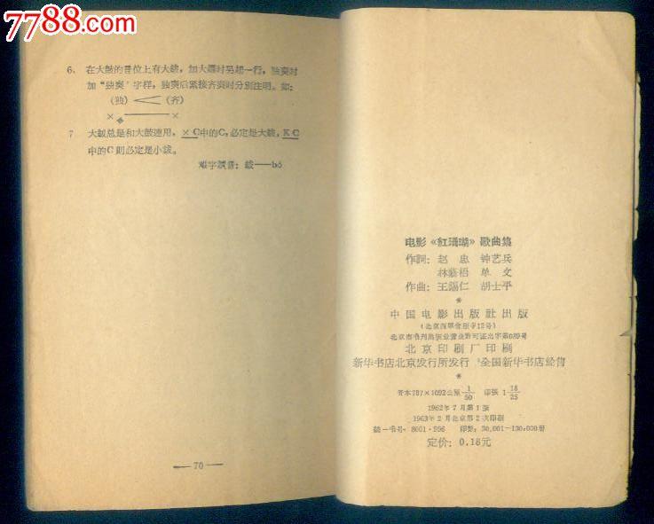 《电影红珊瑚歌曲集》图片