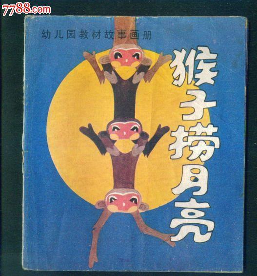 幼儿园教材故事画册【猴子捞月亮】少见