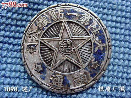 南通大生第一纺织公司(银质)(全网仅此一枚)