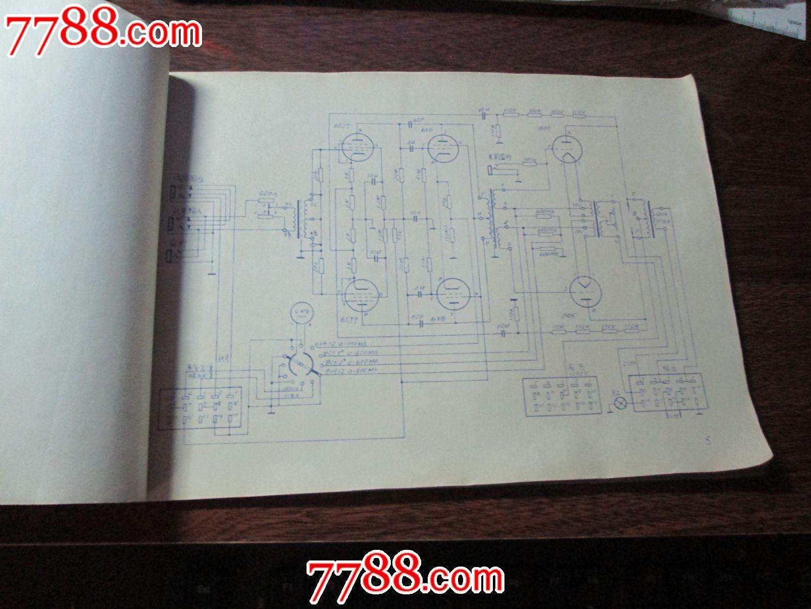 文革时期扩音器收音机线路图(工具书)