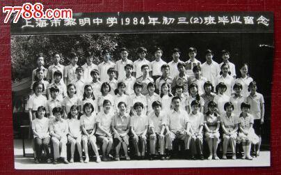 上海市黎明中学84毕业合影【空调为1943年建高中教室前身图片