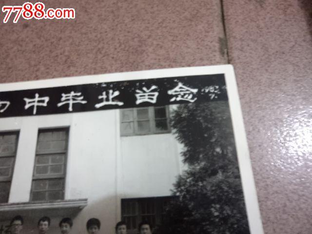 1983年7月合肥一中初中毕业照大合影一枚21*小学生初中升简历图片