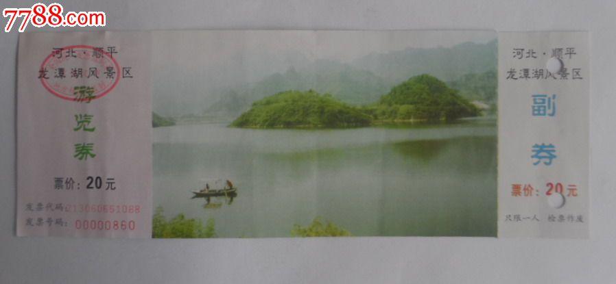 河北顺平龙潭湖风景区