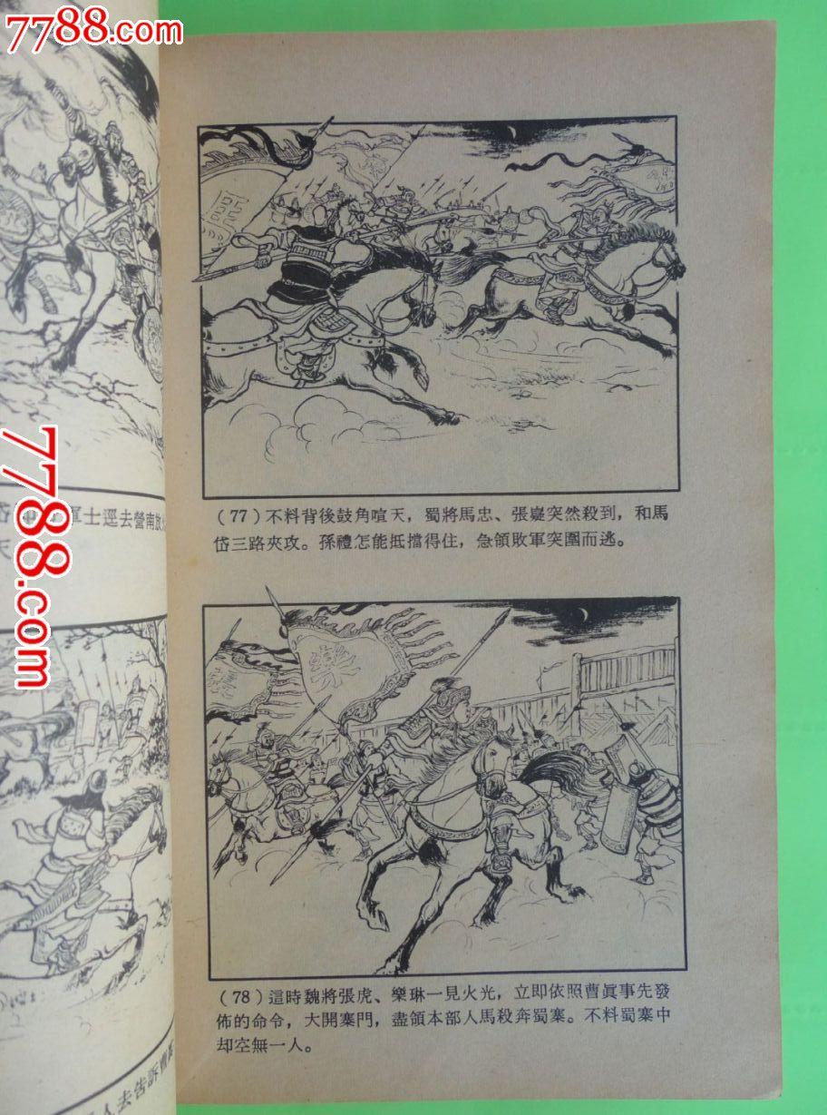三国演义连环画(九)