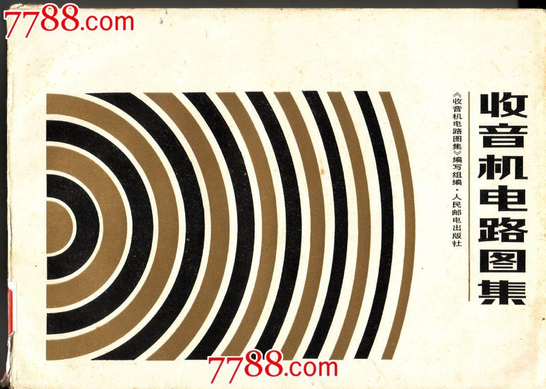 《收音机电路图集》