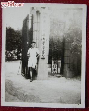 国立同济大学医学院(前身1907年德国医生埃里希·宝隆
