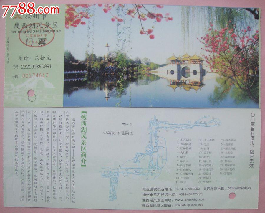 扬州瘦西湖风景区门票(90元)