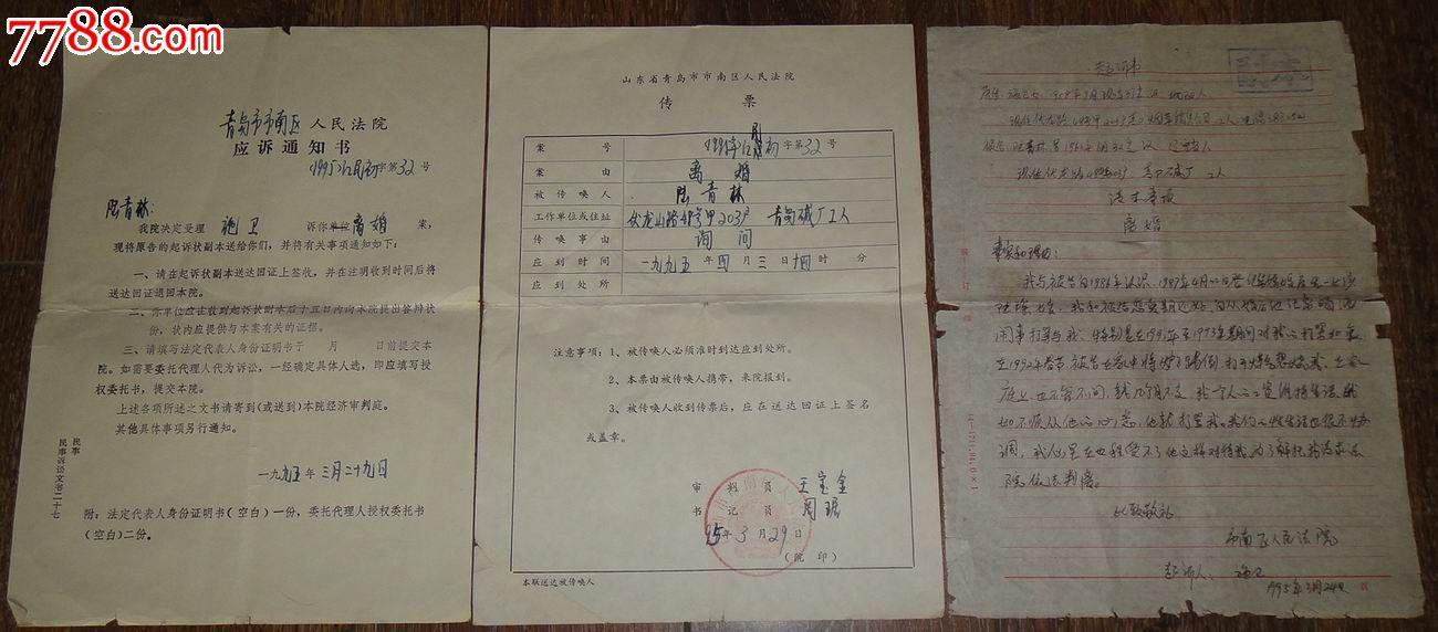 青岛市市南区人民法院【应诉通知书】【离婚传票】【离婚起诉书】