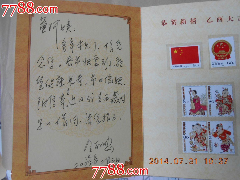 恭贺新禧;原云南省委书*【令狐安】亲笔签名