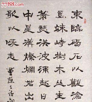 名家书法*中国书法艺术家协会理事四尺隶书《观沧海》