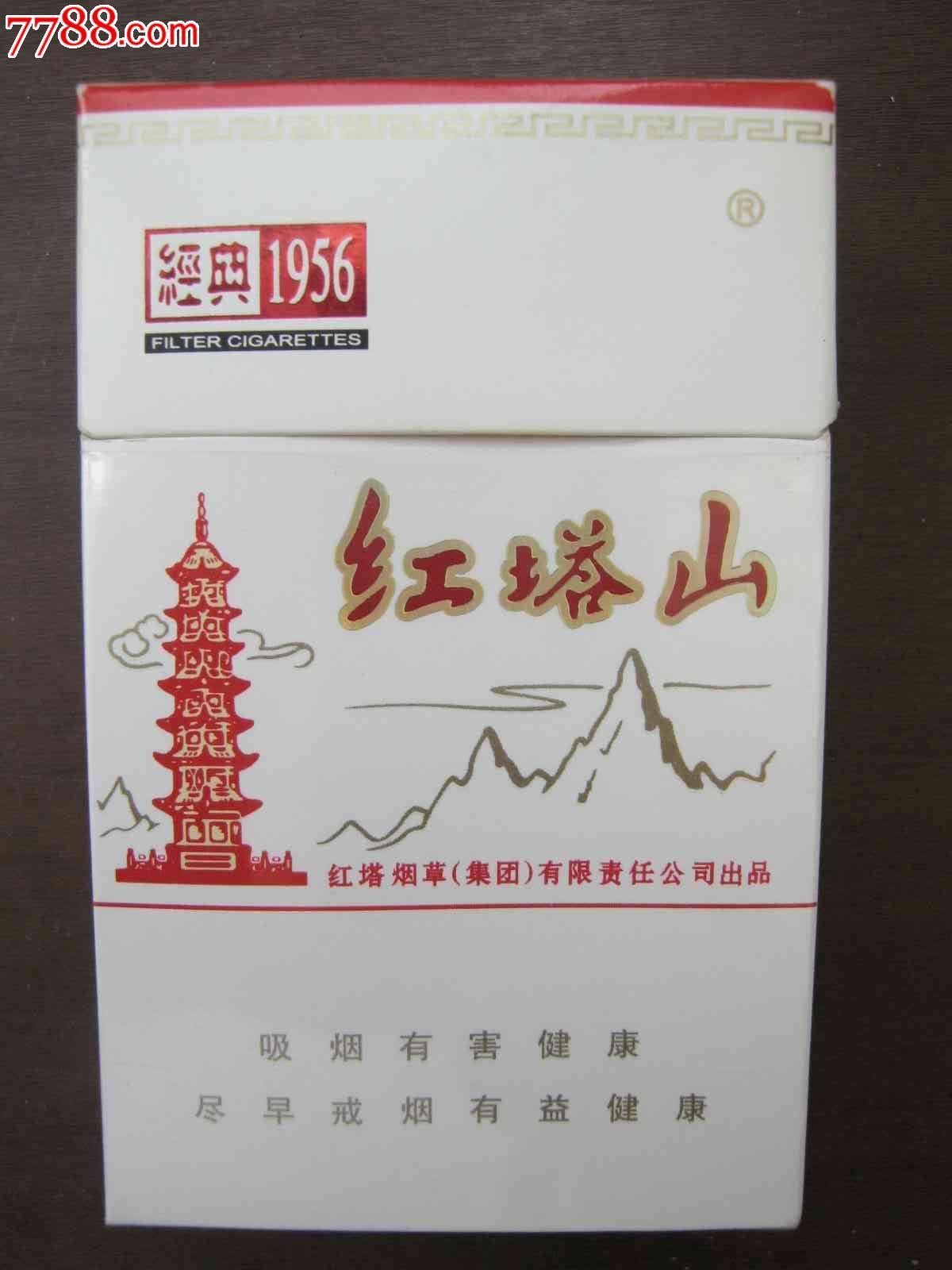 红塔山-----经典1956_价格1.0000元_第1张_7788收藏__中国收藏热线