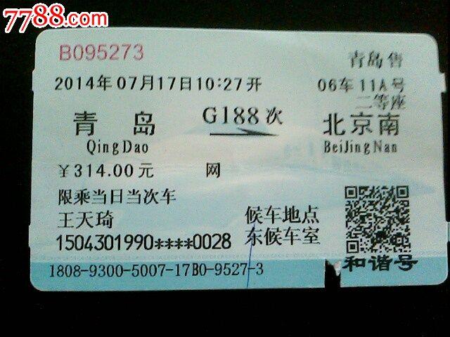 火车票【青岛-北京南】g188次