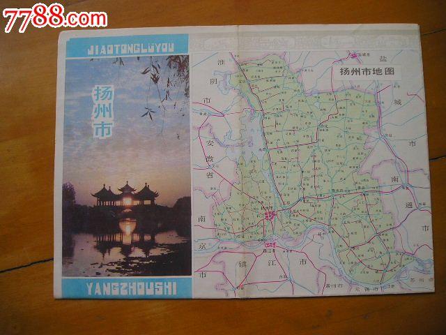 扬州市交通旅游地图[1985年]4开