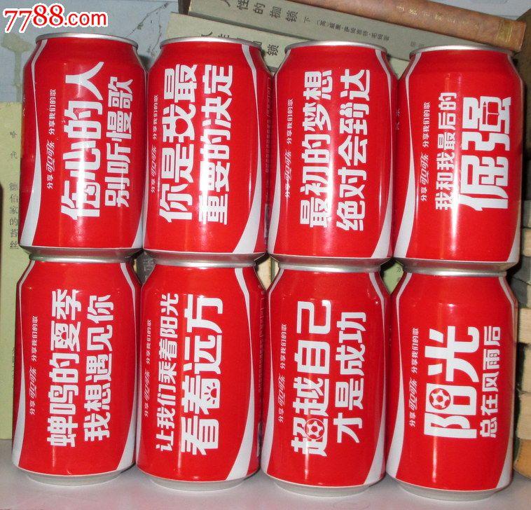 可口可乐歌词罐,双行字的8个全套,空罐