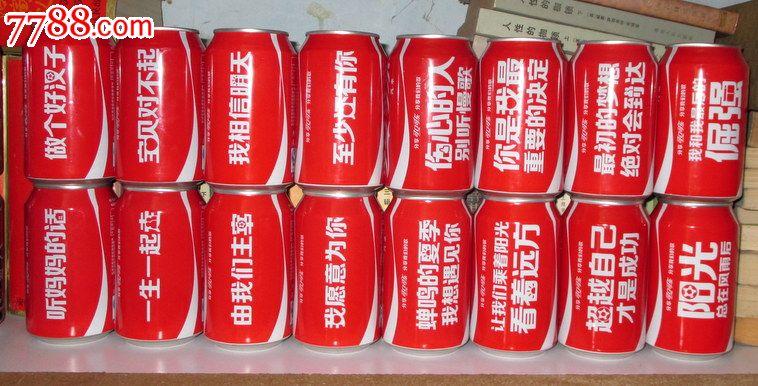 可口可乐歌词罐,终结版大全套16罐一套一行两行字全表白罐送情人