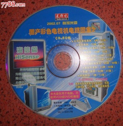国产彩色电视机电路图集光盘【海信】