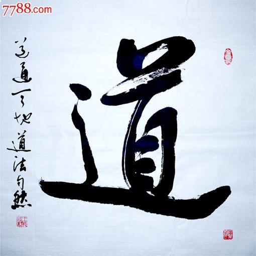 王成路--黑龙江省书法名家-道_价格300.图片