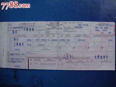 上海航空公司客票及行李票