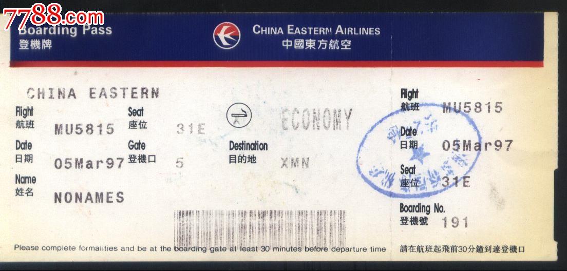 广州到赣州飞机航班