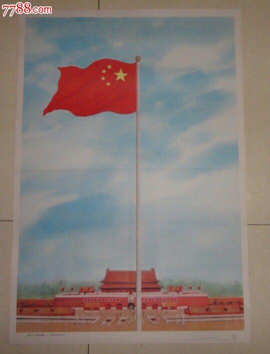 郭润林画-天安门五星红旗(二)图片