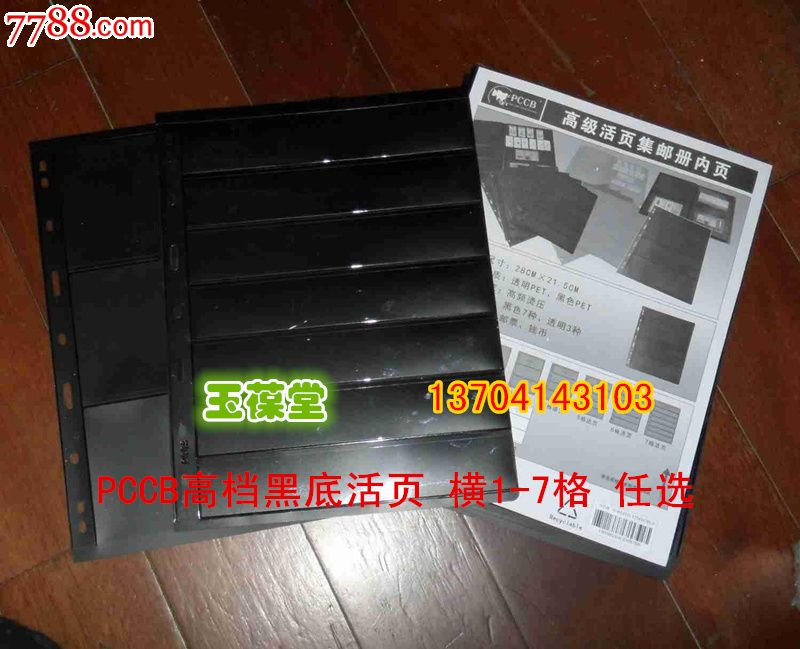 PCCB大�]票��呕铐���软�黑底�软�1至7行任�x(se25285098)_