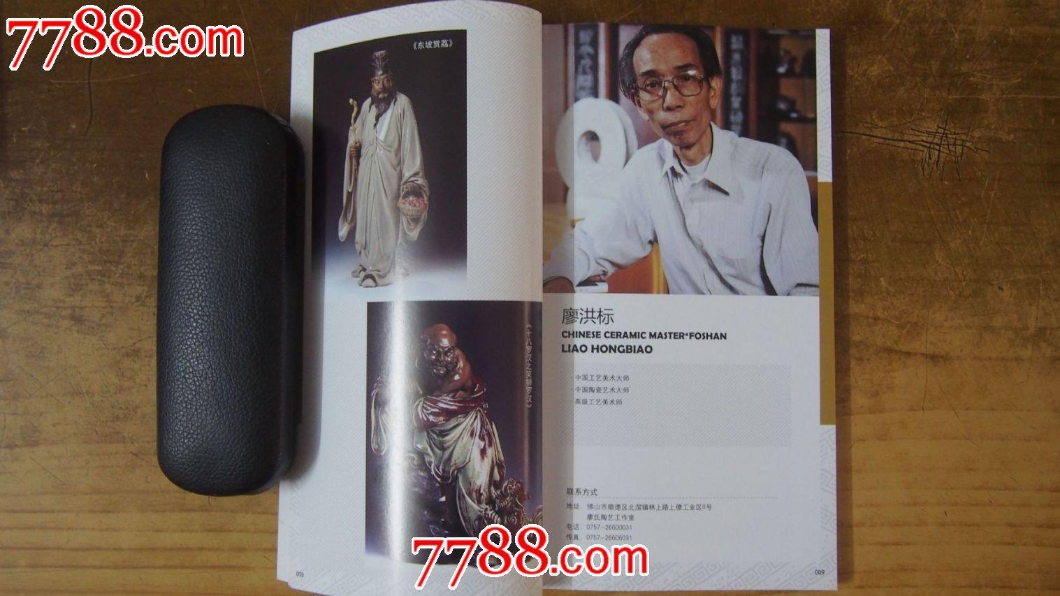 广东佛山国家级陶艺大师作品介绍画册【年代的回忆】_第5张_7788收藏